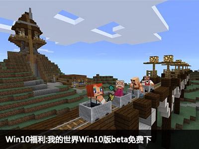 Win10福利:我的世界Win10版beta免费下