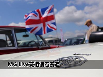 90年历史精彩呈现 MG Live亮相银石赛道