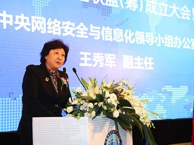 中国网络安全产业联盟成立