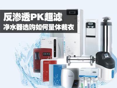 反渗透PK超滤 净水器选购如何量体裁衣