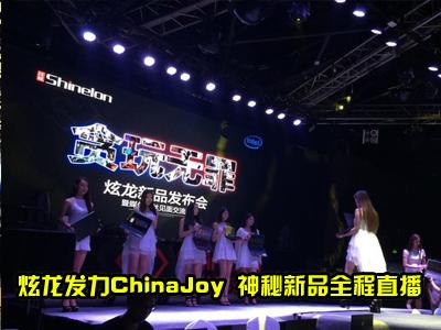 ������ChinaJoy ������Ʒȫ��ֱ��