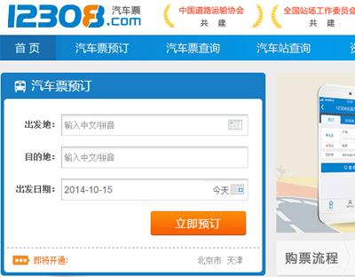 车轮子上的云计算 12308客运票务网站