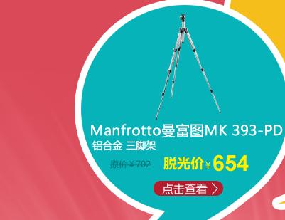 曼富图 MK 393-PD 铝合金 三脚架