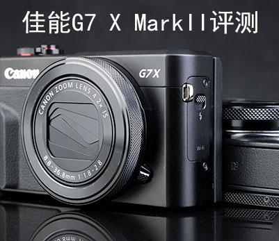 佳能G7 X MarkII评测