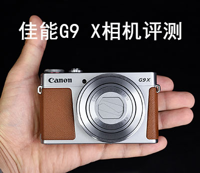 佳能G9 X相机评测