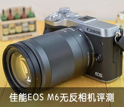 佳能EOS M6无反评测