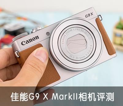 佳能G9 X MarkII相机评测