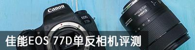 佳能EOS 77D单反相机评测