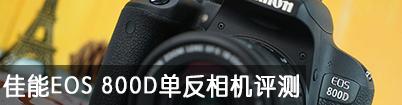佳能EOS 800D单反相机评测