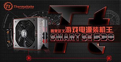 Tt Smart530W电源专题
