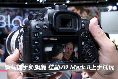 ˲�䲶�����콢 ����7D Mark II��������