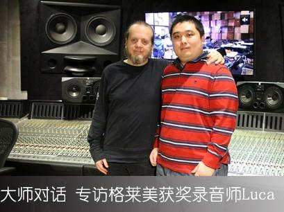 大师对话 专访格莱美获奖录音师Luca
