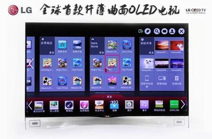 纤薄曲面诱惑 LG全球首款OLED电视图赏