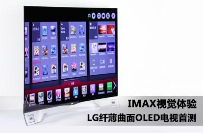 IMAX视觉体验 LG纤薄曲面OLED电视首测