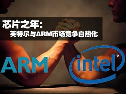 英特尔与ARM市场竞争白热化
