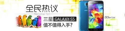 i手机216期:三星GALAXY S5值不值得入手?