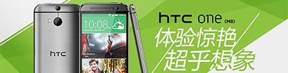 HTC One M8体验惊艳 超乎想象