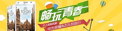 畅玩青春 华为荣耀畅玩版&ZOL校园行活动