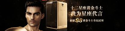 我为12星座黄金斗士代言 联想S8手机全民试用