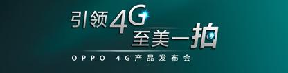 引领4G 至美一拍 OPPO 4G产品发布