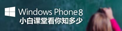 Windows Phone 8小白课堂看你知多少