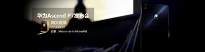 华为Ascend P7发布会 图文直播
