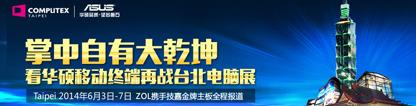 Computex 2014台北国际电脑展-华硕专区