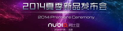星空之约 7 最好的拍照手机 nubia Z7新品发布会