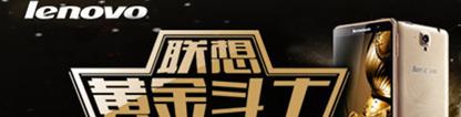 真八核联想黄金斗士S8给力来袭 玩转任务赢惊喜大礼