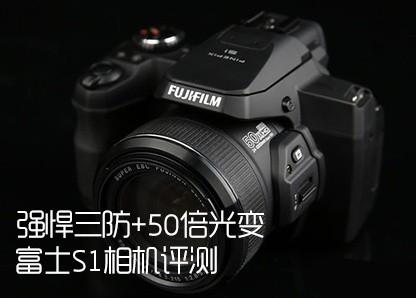 强悍三防+50倍光变 富士S1相机评测