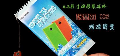 4.3英寸炫彩果冻冰 诺基亚X2清凉图赏
