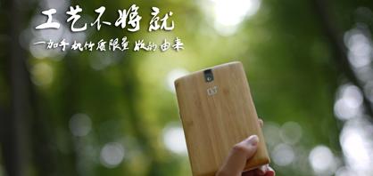 工艺不将就 一加手机竹质限量版的由来
