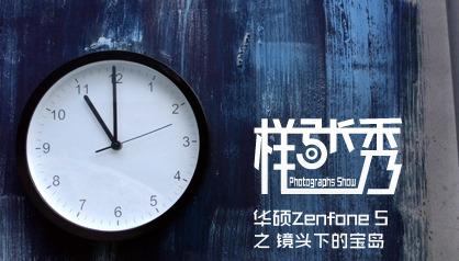 样张秀:华硕Zenfone 5镜头下的宝岛