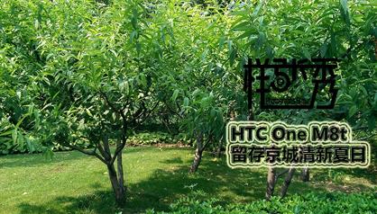 样张秀:HTC One M8t留存京城清新夏日