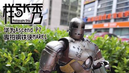 样张秀:华为Ascend P7趣拍钢铁侠MARK1