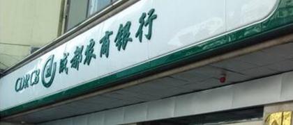 成都农商银行