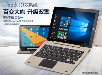 英特尔X5芯!昂达oBook10双系统发布
