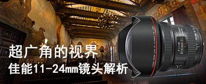 超广角的视界 佳能11-24mm镜头解析