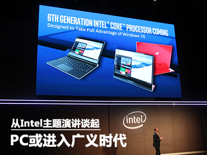 从Intel主题演讲谈起:PC或进入广义时代