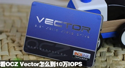10万IOPS围城Vector OCZ新旗舰SSD首测