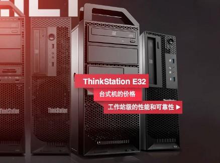 E32:台式机的价格 工作站的性能和可靠性