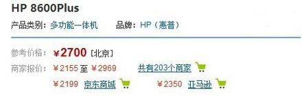 HP 8600Plus