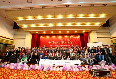 影像点亮生活天津站成立十周年嘉年华