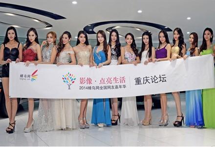 影像点亮生活蜂鸟网重庆论坛嘉年华