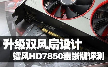 升级双风扇设计 镭风HD7850毒蜥版评测