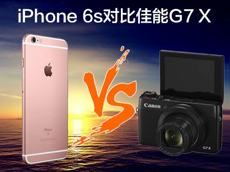手机取代相机? iPhone 6s对比佳能G7 X
