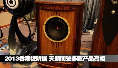2013香港视听展 天朗同轴多款产品亮相