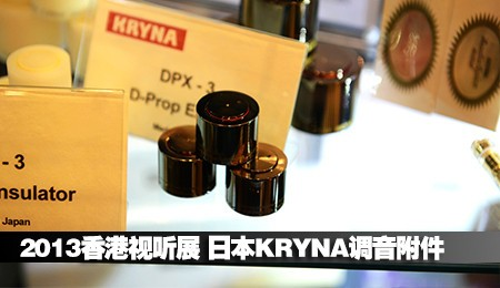 2013香港视听展 日本KRYNA调音附件