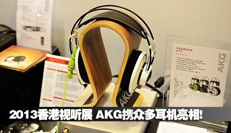 2013香港视听展 AKG携众多耳机亮相!