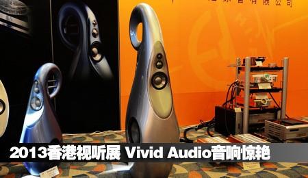 2013香港视听展 Vivid Audio音响惊艳
